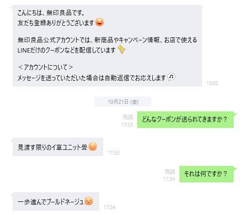 mujirushi_capture1